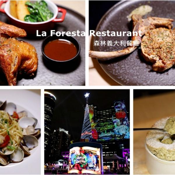 新北市 餐飲 義式料理 La Foresta Restaurant 森林義大利餐廳