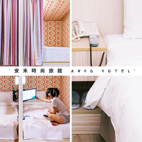 宜蘭縣 住宿 商務旅館 安禾時尚旅館
