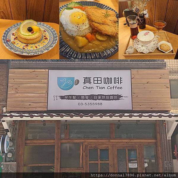 新竹市 餐飲 咖啡館 真田咖啡