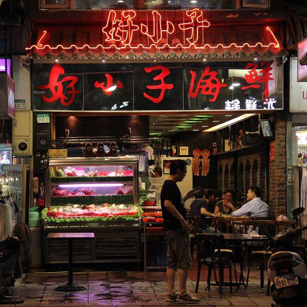 台北市 美食 餐廳 中式料理 中式料理其他 好小子海鮮店