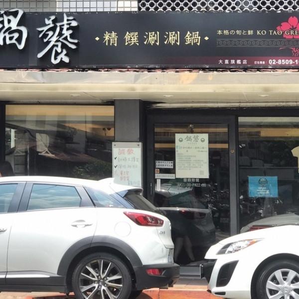 台北市 美食 餐廳 異國料理 日式料理 鍋饕精緻涮涮鍋(大直店)