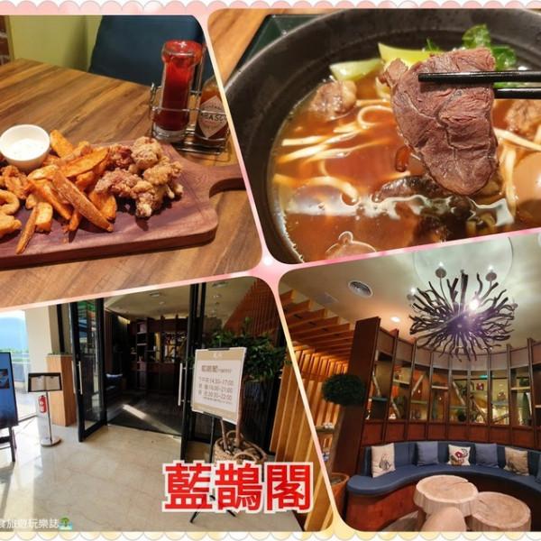 新北市 餐飲 義式料理 陽明山天籟渡假酒店 藍鵲閣