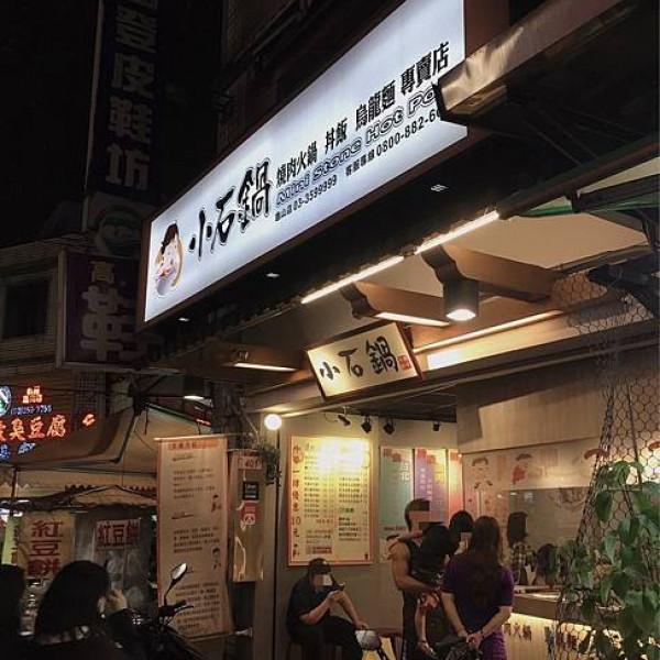 桃園市 餐飲 鍋物 火鍋 小石鍋龜山店