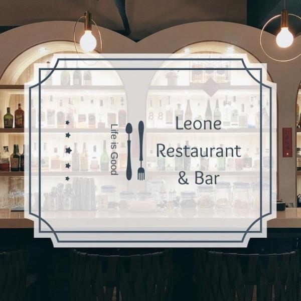 台北市 餐飲 餐酒館 Leone Restaurant & Bar