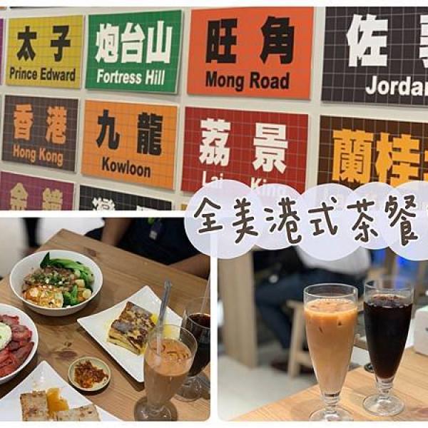 桃園市 餐飲 港式粵菜 全美港式茶餐廳