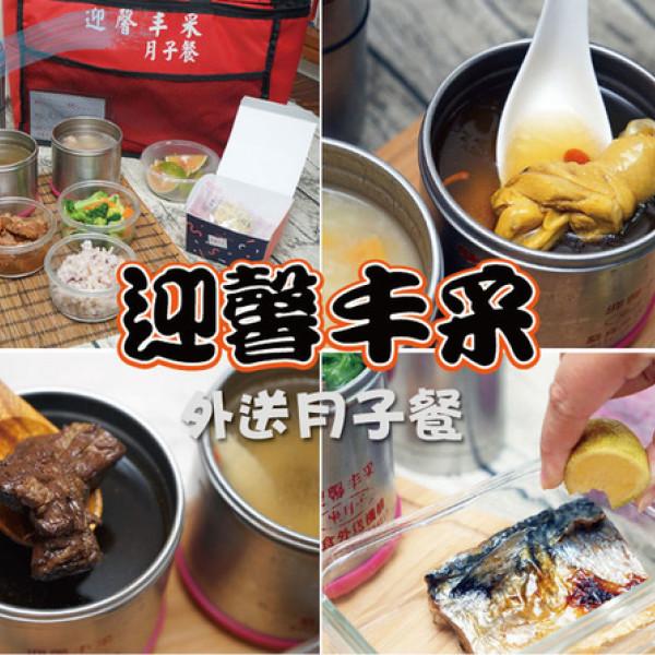 台南市 餐飲 中式料理 迎馨丰采 月子餐