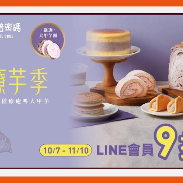 台北市 餐飲 糕點麵包 Bake Code 西湖店