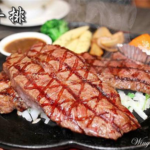 新北市 餐飲 牛排館 呷牛排