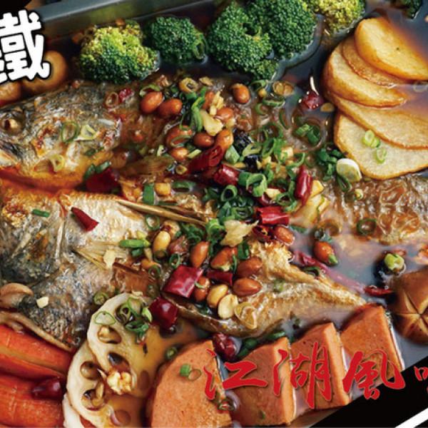 台南市 餐飲 中式料理 魚老鐵・烤魚
