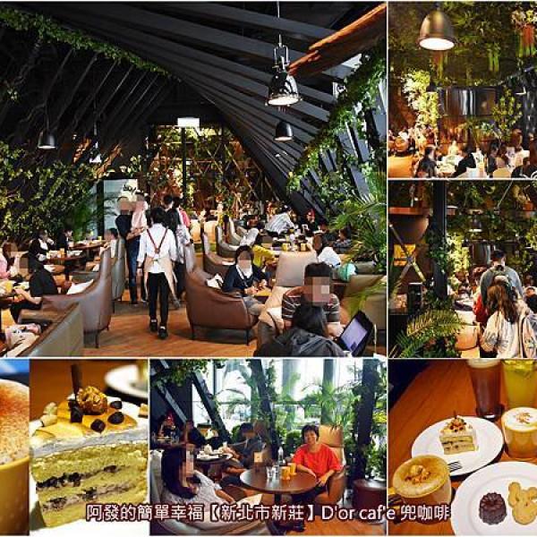 新北市 餐飲 咖啡館 D'or caf'e兜咖啡