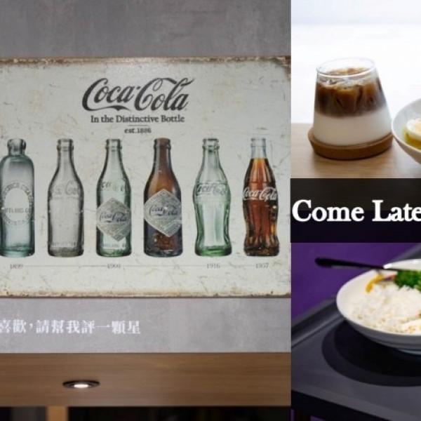 台中市 餐飲 咖啡館 Come Late Caf'e