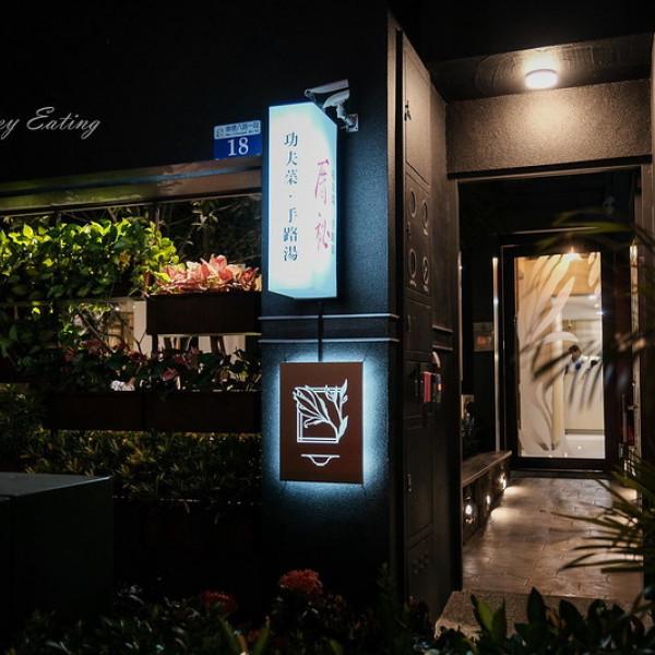台中市 餐飲 台式料理 厝秘 功夫菜,手路湯