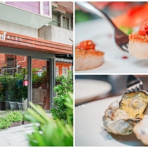 台北市 餐飲 餐酒館 AgustoChef 奧古斯托餐廳 餐酒館