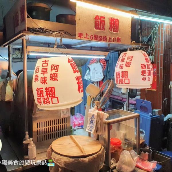 台北市 餐飲 夜市攤販小吃 裕森古早味阿嬤飯糰