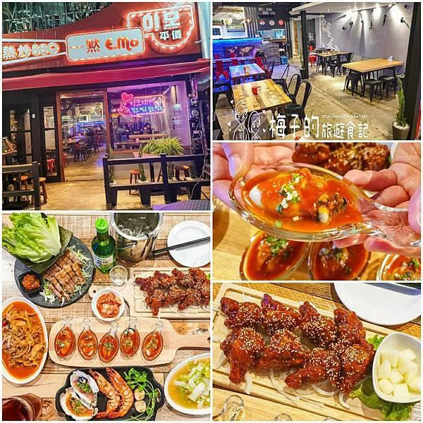 屏東縣 餐飲 韓式料理 一黙熱炒燒烤-이모-E.mo