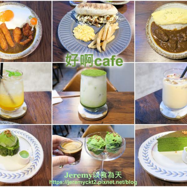 台北市 餐飲 飲料‧甜點 甜點 好啊cafe