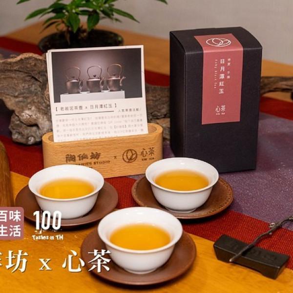 台北市 餐飲 茶館 心茶 x 陶作坊