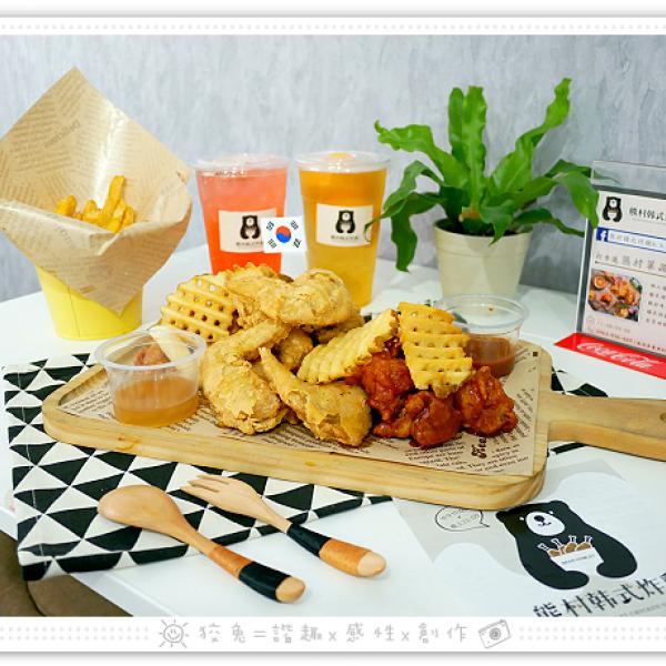 高雄市 餐飲 韓式料理 熊村韓式炸雞