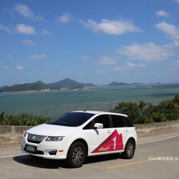 連江縣 交通 汽、機車租賃 電動汽車eMaaS