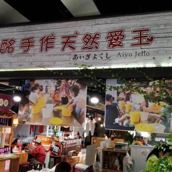 台中市 餐飲 夜市攤販小吃 富酩手作天然愛玉