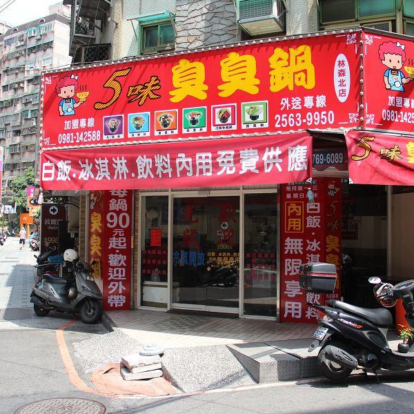 台北市 美食 餐廳 火鍋 臭臭鍋 5味臭臭鍋