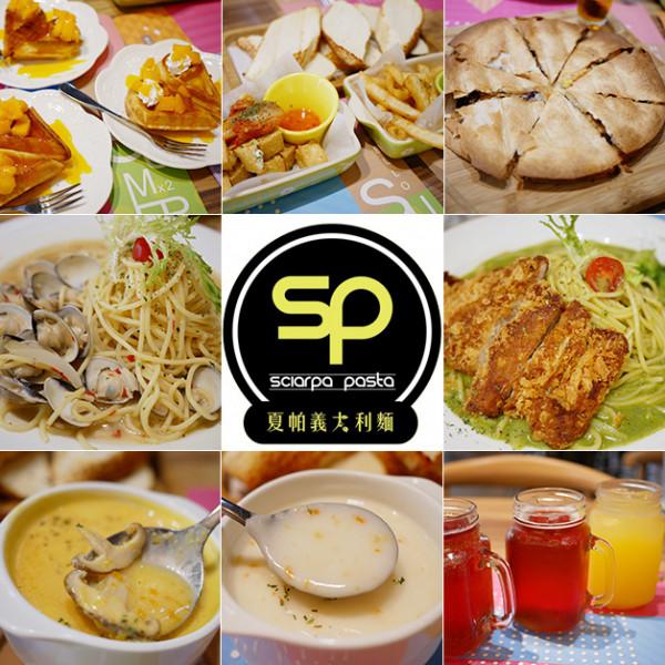 台中市 餐飲 美式料理 SP夏帕義大利麵(逢甲店)