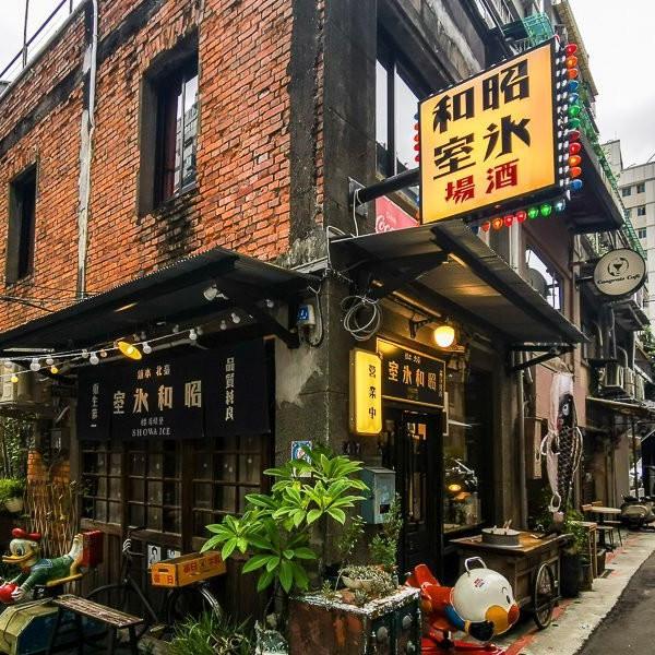 台北市 餐飲 餐酒館 昭和浪漫冰室