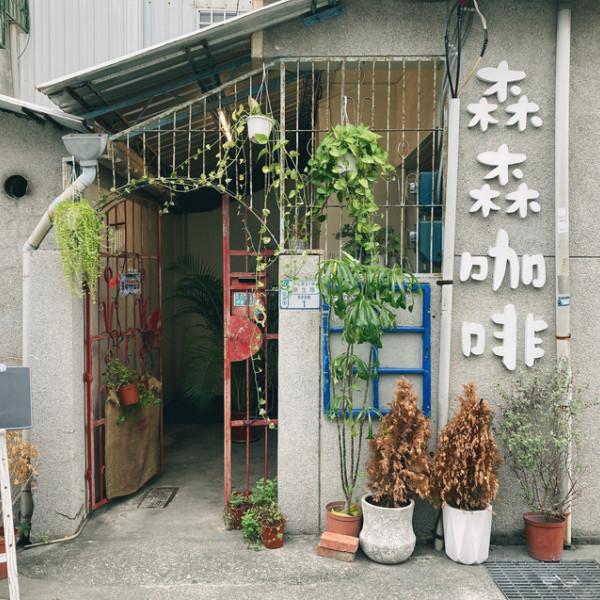 台東縣 餐飲 咖啡館 森森咖啡 sunsuncoffee