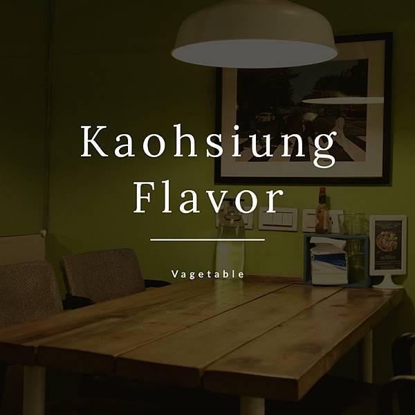 高雄市 餐飲 素食料理 蔬食料理 Flavor 自然樸食