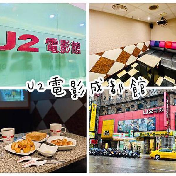 台北市 觀光 休閒娛樂場所 U2電影成都館