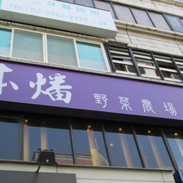台北市 美食 餐廳 火鍋 涮涮鍋 本燔野菜農場(台北南京店)