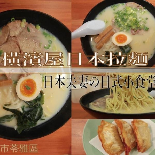 高雄市 餐飲 日式料理 橫濱屋 初代村田