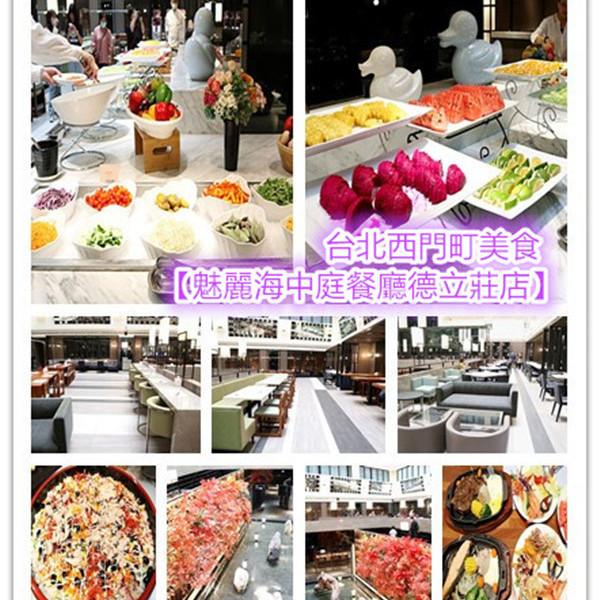 台北市 餐飲 吃到飽 魅麗海中庭餐廳德立莊店