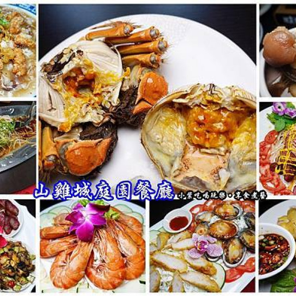 台中市 餐飲 中式料理 山雞城庭園餐廳
