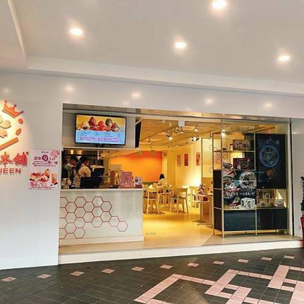 台北市 餐飲 飲料‧甜點 冰店 冰花本舖大安旗艦店
