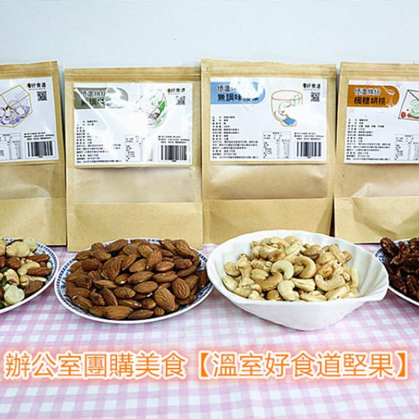 台北市 購物 特色商店 溫室好食道