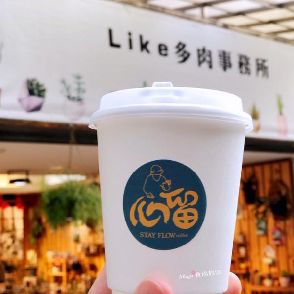 台北市 餐飲 咖啡館 心留咖啡