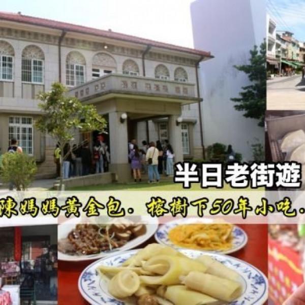 新竹縣 餐飲 夜市攤販小吃 50年榕樹下小吃