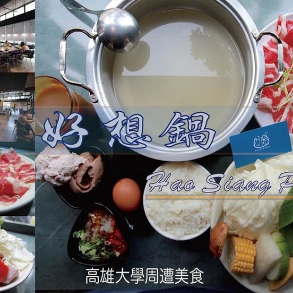 高雄市 餐飲 台式料理 好想鍋