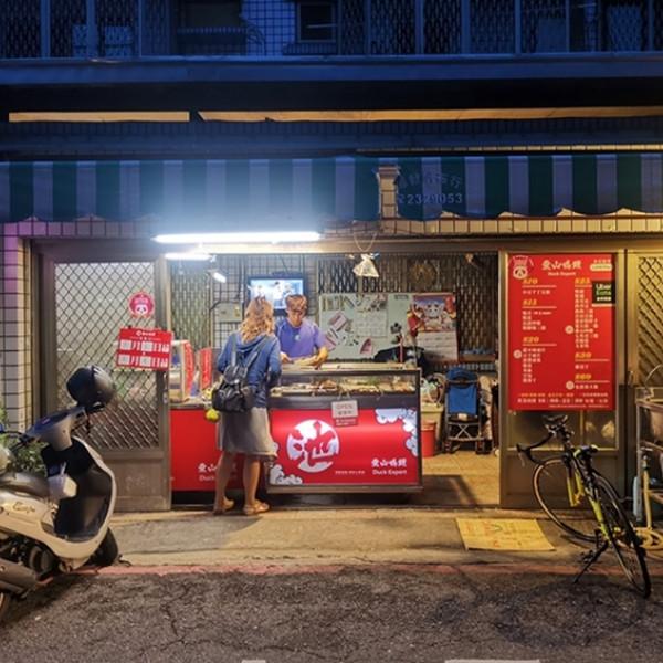 台南市 餐飲 夜市攤販小吃 池記東山鴨頭