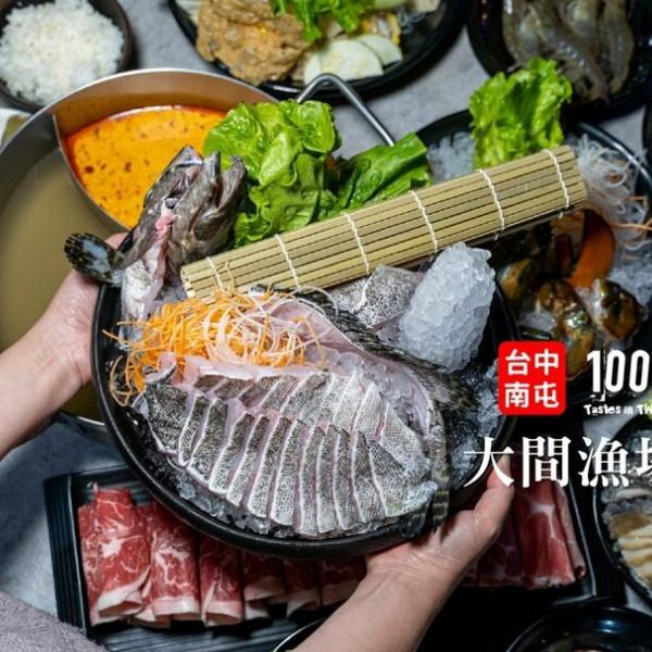 台中市 餐飲 鍋物 火鍋 大間漁場
