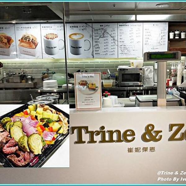 台北市 餐飲 義式料理 Trine & Zen崔妮傑恩- 微風南京店