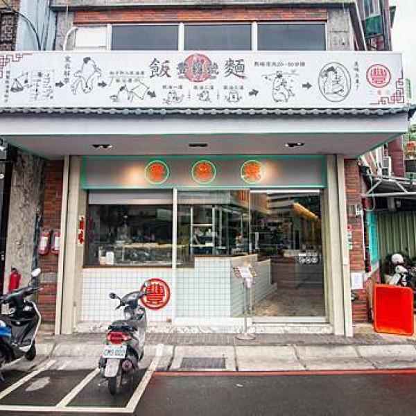 新北市 餐飲 港式粵菜 豐雞號 三重店