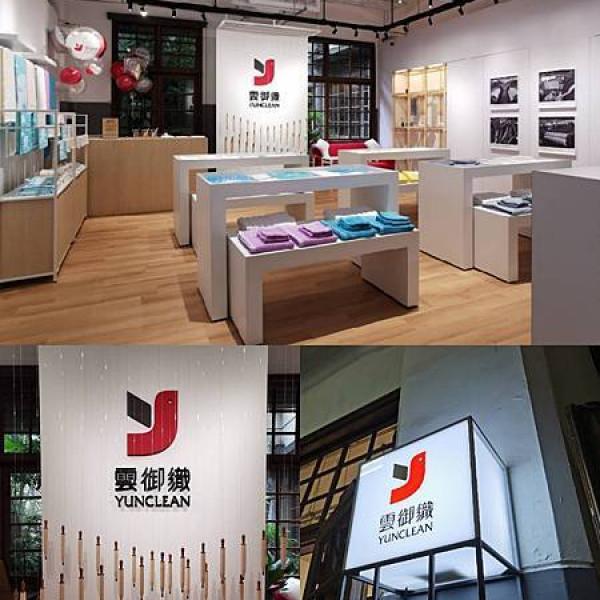 台北市 購物 特產伴手禮 雲御織Yunclean-松菸店