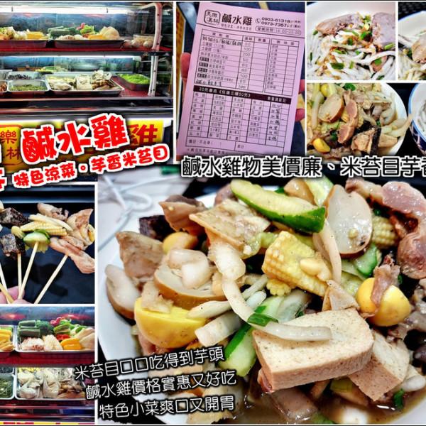 新竹縣 餐飲 夜市攤販小吃 美樂漢林鹹水雞芋香米苔目