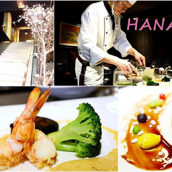 台北市 美食 餐廳 餐廳燒烤 鐵板燒 HANA 紅錵鐵板燒餐廳