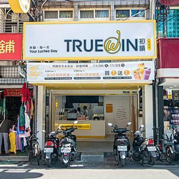 台北市 餐飲 飲料‧甜點 飲料‧手搖飲 TrueWin初韻台北永吉店
