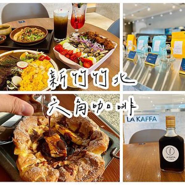 新竹縣 餐飲 咖啡館 La Kaffa六角咖啡