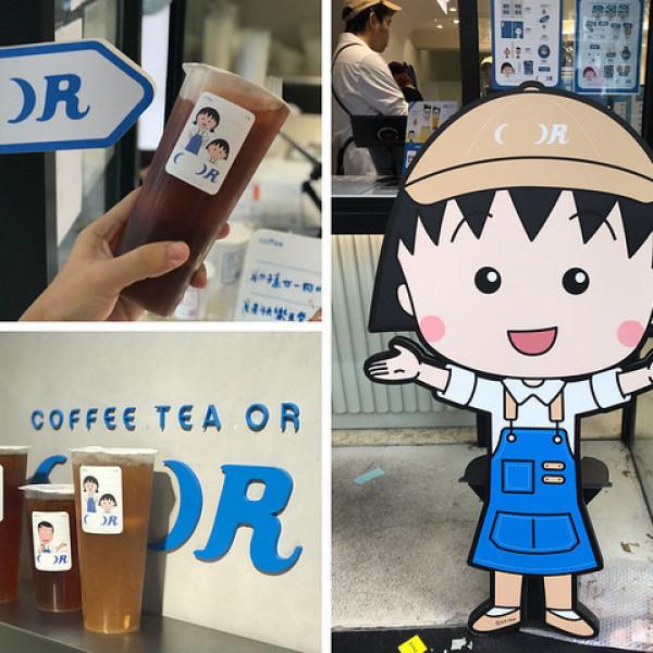 台北市 餐飲 飲料‧甜點 飲料‧手搖飲 COFFEE.TEA.OR - 中山形象店