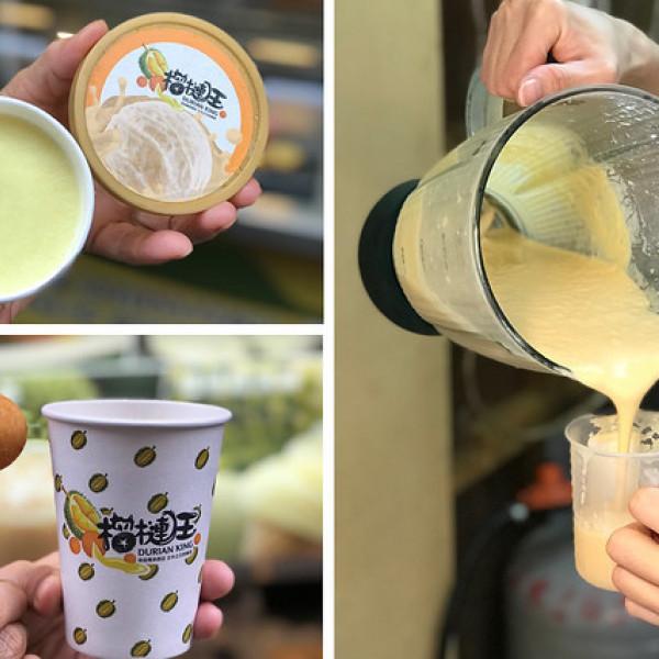 新北市 餐飲 夜市攤販小吃 榴槤王 淡水店